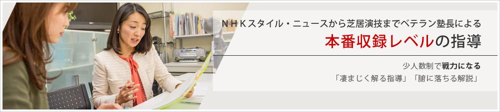 NHKスタイル・ニュースから芝居演技までベテラン塾長による本番レベルの指導