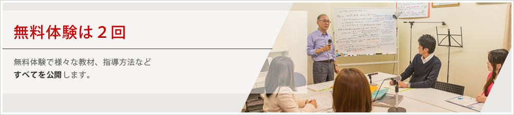 無料体験は2回、無料体験で様々な教材、指導方法などすべてを公開します。